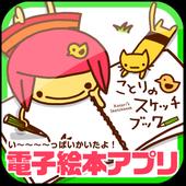 Kotori's Sketchbook - eBook - icon