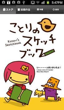 Kotori's Sketchbook - eBook - poster