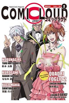 コミックラウド Vol.1 No.1 お試し版 poster
