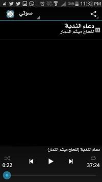 دعاء الندبة apk screenshot