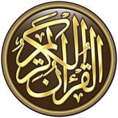 Al-Quran Audio Reading icon