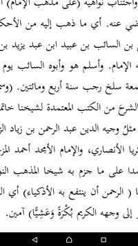 Fathhul Mueen -Arabic apk screenshot