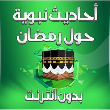 احاديث نبوية حول رمضان poster