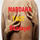 Mardana Taqat ka Ilaj Hindi icon
