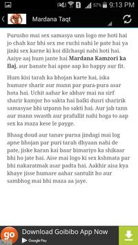 Mardana Taqat ka Ilaj Hindi apk screenshot