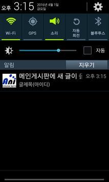 애니뮤 푸시앱 apk screenshot