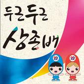 상호존중과배 운동본부 - 상존배운동 icon