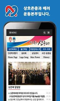 상호존중과배 운동본부 - 상존배운동 poster