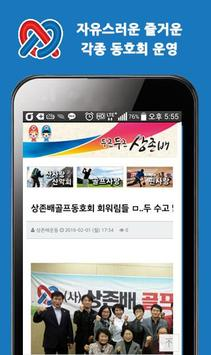 상호존중과배 운동본부 - 상존배운동 apk screenshot