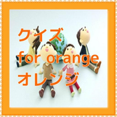 クイズ for Orange icon