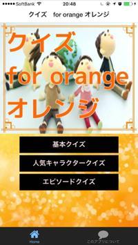 クイズ for Orange poster