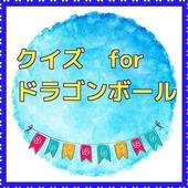 クイズ for ドラゴンボール icon