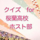 クイズ for 桜蘭高校ホスト部 icon