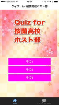 クイズ for 桜蘭高校ホスト部 apk screenshot