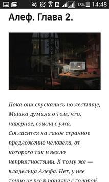 ФЭНТЕЗИ.АЛЕФ. apk screenshot