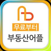 어플드림 부동산 어플 제작 icon
