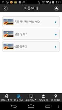 어플드림 부동산 어플 제작 apk screenshot