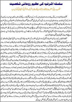 Syed Tahir Ashraf Jilani poster