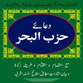 Dua e Hizbul Bahr icon
