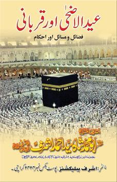 Eid ul Adha Aur Qurbani poster