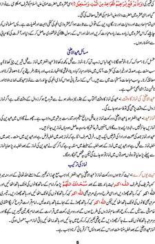 Eid ul Adha Aur Qurbani apk screenshot