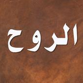 الروح - ابن قيم الجوزية icon