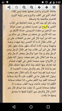 الروح - ابن قيم الجوزية apk screenshot