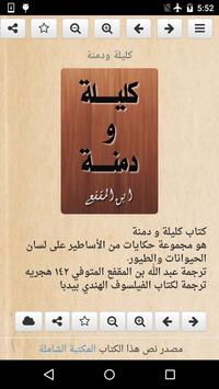 قصص كليلة و دمنة apk screenshot