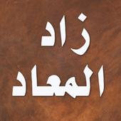 زاد المعاد - ابن قيم الجوزية icon