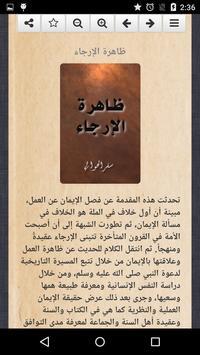 ظاهرة الارجاء - سفر الحوالي poster