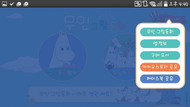 무민 그림동화 시리즈 apk screenshot