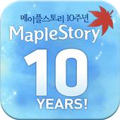 메이플스토리 공식가이드북 10주년 특별판 icon