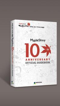 메이플스토리 공식가이드북 10주년 특별판 poster