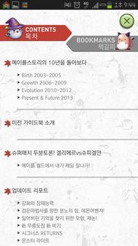 메이플스토리 공식가이드북 10주년 특별판 apk screenshot