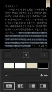 당신의 별자리 apk screenshot