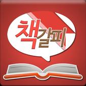 책갈피 - 전 국민 책 읽기 프로젝트 icon