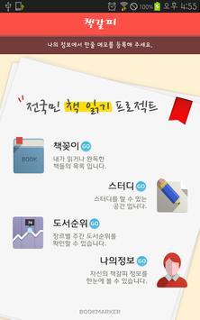 책갈피 - 전 국민 책 읽기 프로젝트 poster