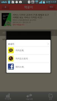 책갈피 - 전 국민 책 읽기 프로젝트 apk screenshot
