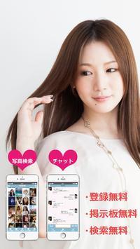 無料ご近所さん探しや恋人探しにフルール 出会系チャットアプリ poster