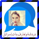دردشة وتعارف بنات إسرائيلprank icon