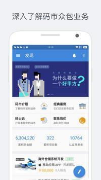 码市   高品质的软件开发众包平台 apk screenshot