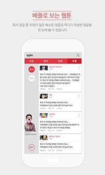 다음 웹툰(Full Ver.) -Daum Webtoon apk screenshot