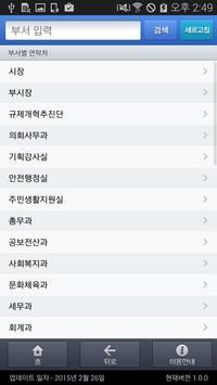 동두천시 모바일 전화번호부 apk screenshot