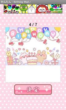 かんたん!Birthday Mail♪ poster
