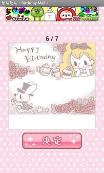 かんたん!Birthday Mail♪ apk screenshot