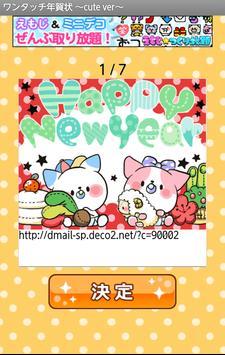 ワンタッチ年賀状2015 ~cute ver~ poster