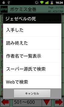 ポケミス全巻 apk screenshot