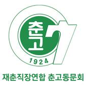 재춘직장연합 춘고동문회 icon