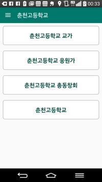 재춘직장연합 춘고동문회 apk screenshot