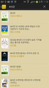 독서 다이어리 2.0 (책,서평,노트,도서,한 줄) apk screenshot
